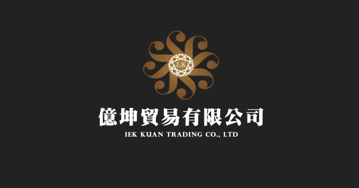 億坤貿易有限公司