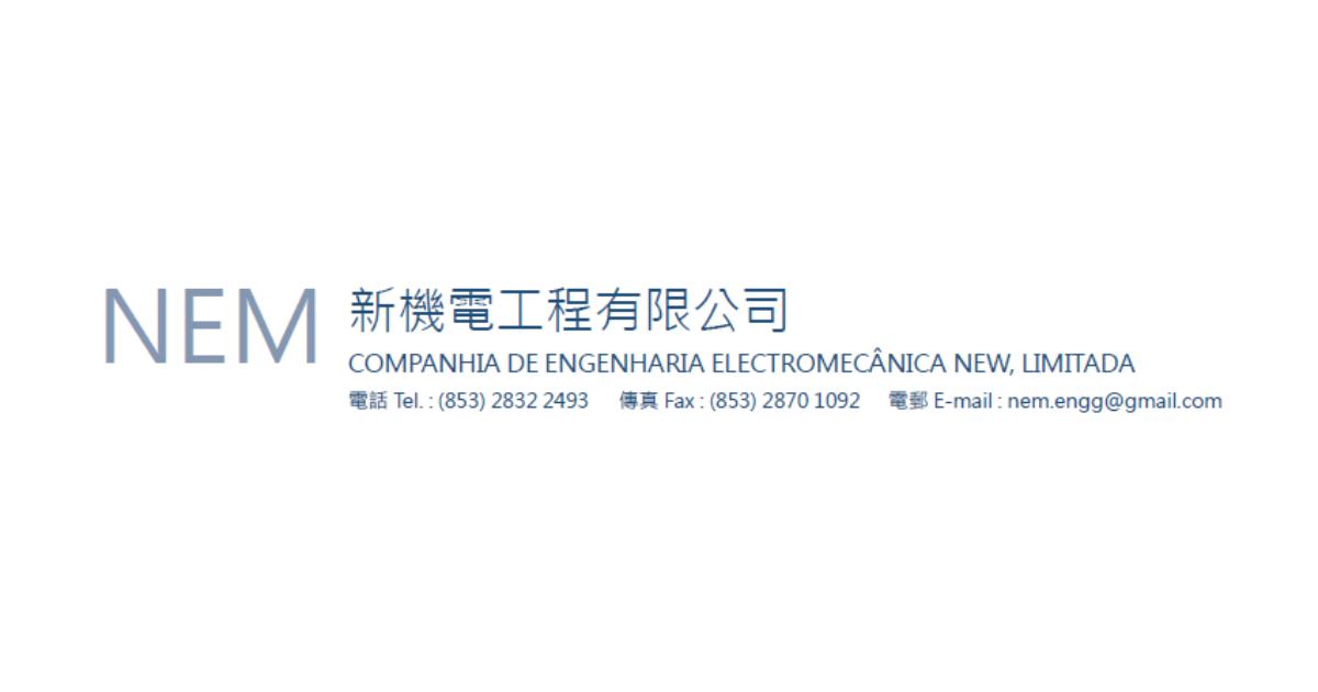 新機電工程有限公司